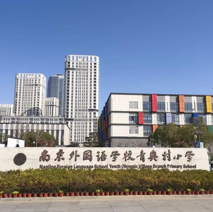 【校园新闻】妙笔作文展文采,喜报走进南京外国语学校青奥村小学