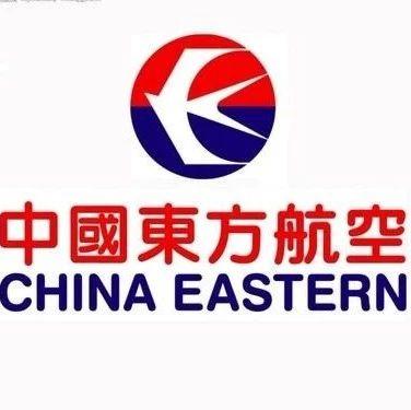 2019年东方航空云南有限公司地面人员招聘简章