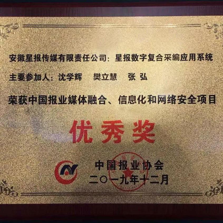 """星报传媒荣获""""中国报业媒体融合项目案例优秀奖"""""""