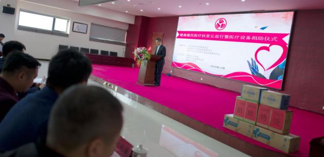 北京幽美向承德市中医院捐赠物资 共促中国健康产业发展
