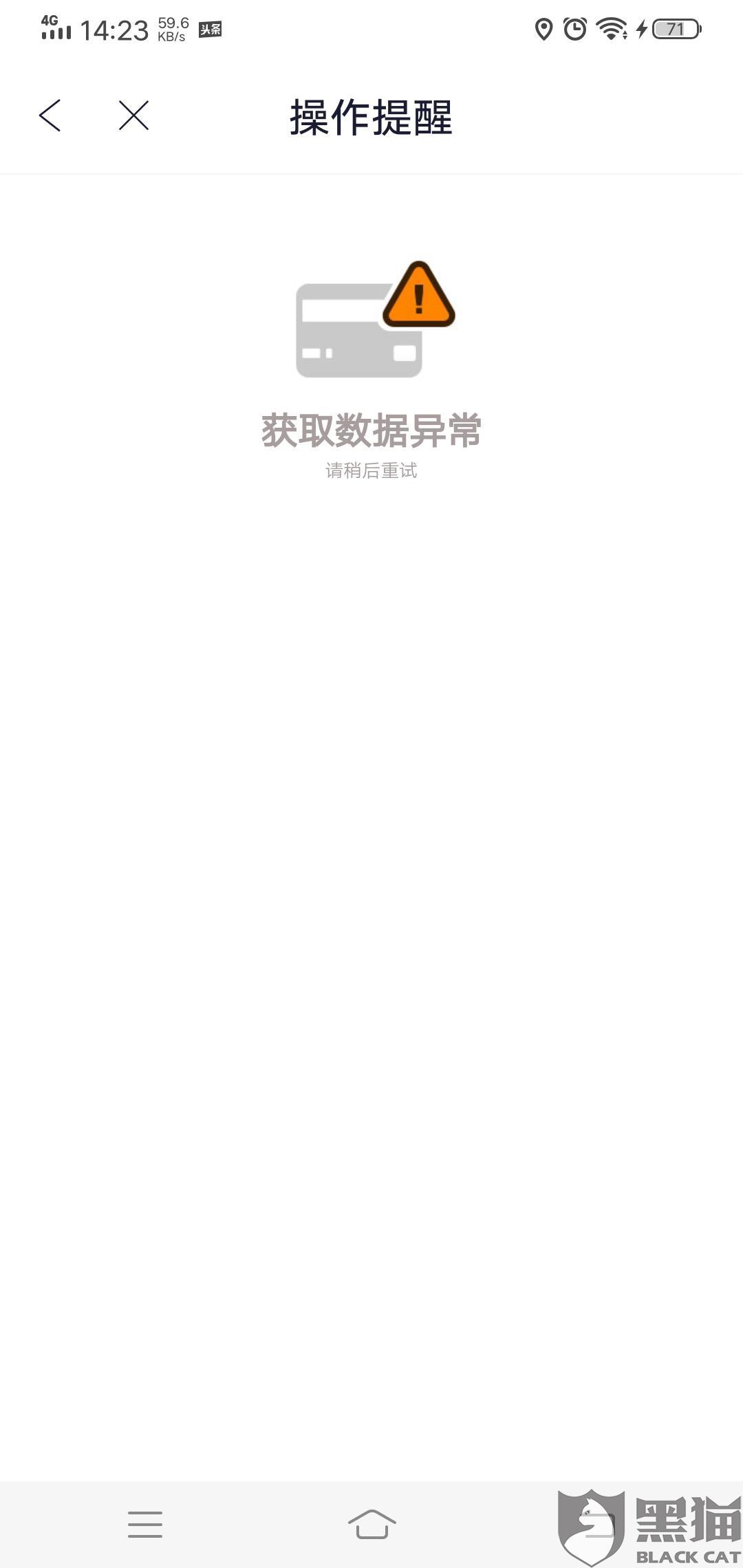 黑猫投诉:中经汇通预付卡小马车主卡长期不能使用,退款无门
