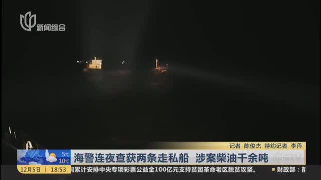 海警连夜查获两条走私船  涉案柴油千余吨