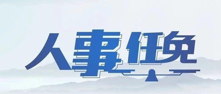 人事任免 徐绍川任自治区政协党组副书记(兼)
