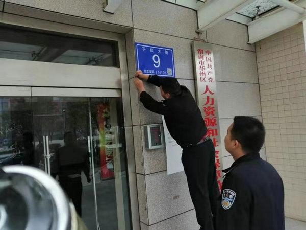 """渭南华州区首批""""二维码门牌""""安装上墙 智慧服务方便群众"""