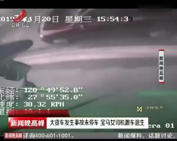 温州:大货车发生事故未停车 宝马女司机跳车逃生