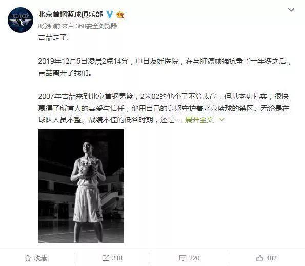 《我是马布里》高以翔饰演角色原型吉喆去世,两人去世相隔8天!