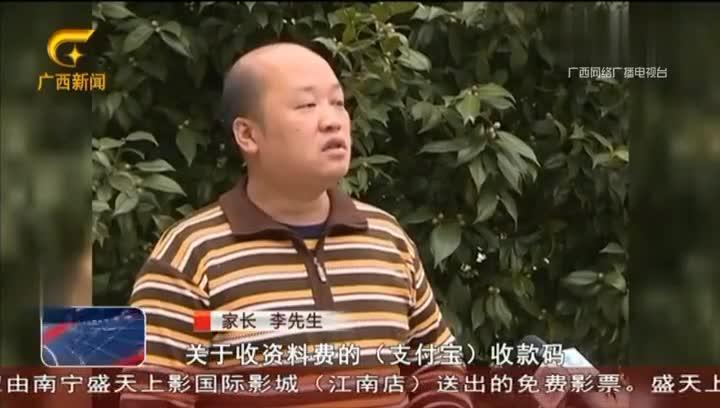柳州:家长QQ群要交费老师是假骗子是真