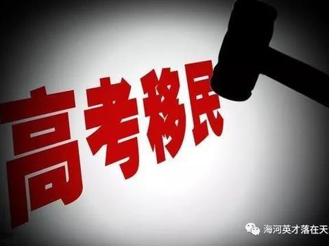 """重磅   严查""""高考移民""""!天津新高考来了..."""