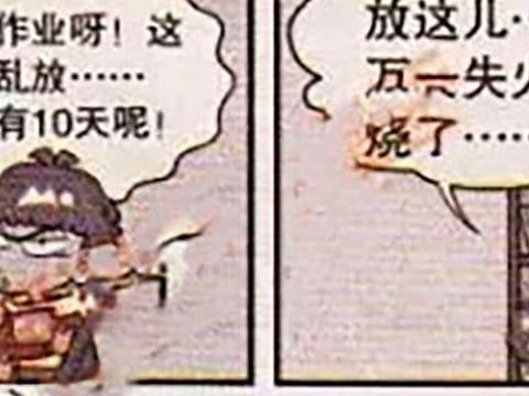 搞笑漫画,金老师对阿衰采用赏识教育后,收效明显!