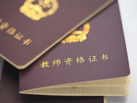 「公告发布」2019下半年黑龙江教资考试面试时间确定:1月4-5日