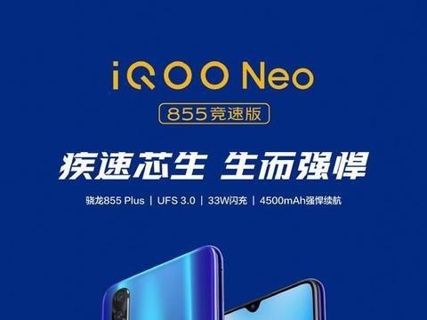 iQOO新机发布!骁龙855 Plus加持,安兔兔跑分达50万+