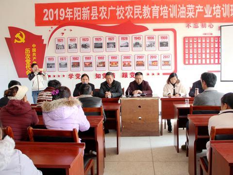 阳新首期高素质农民培育油菜产业培训班在白沙开班