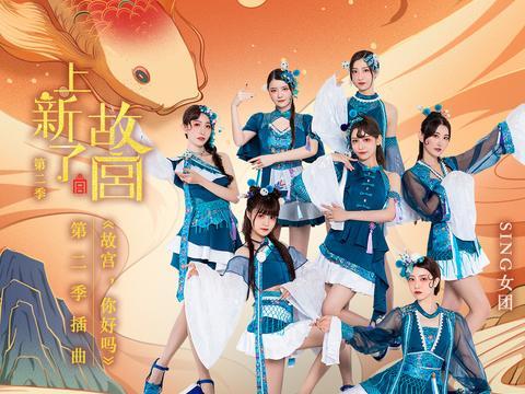 SING女团歌声助阵《上新了故宫》 展国潮代言人魅力