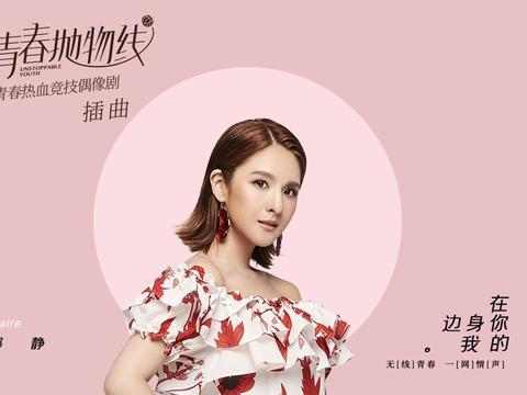 郭静新歌《在你身边的我》发布 诠释爱的奇妙能力