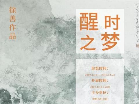 """""""醒时之梦""""徐悲鸿空间12月8日邀您共赴徐善的梦境山水"""