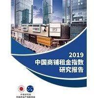 2019中国商业地产租金指数研究报告