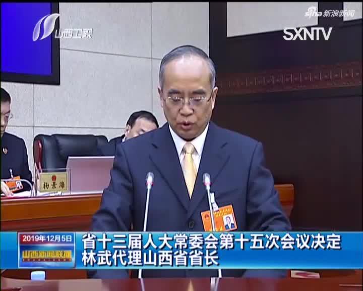 视频-山西省十三届人大常委会第十五次会议决定林武代理山西省省长