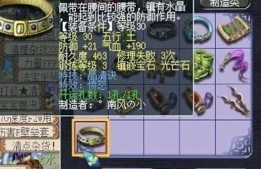 梦幻西游:玩家做副本得了个附魔宝珠,因分红太少而被队长勾魂