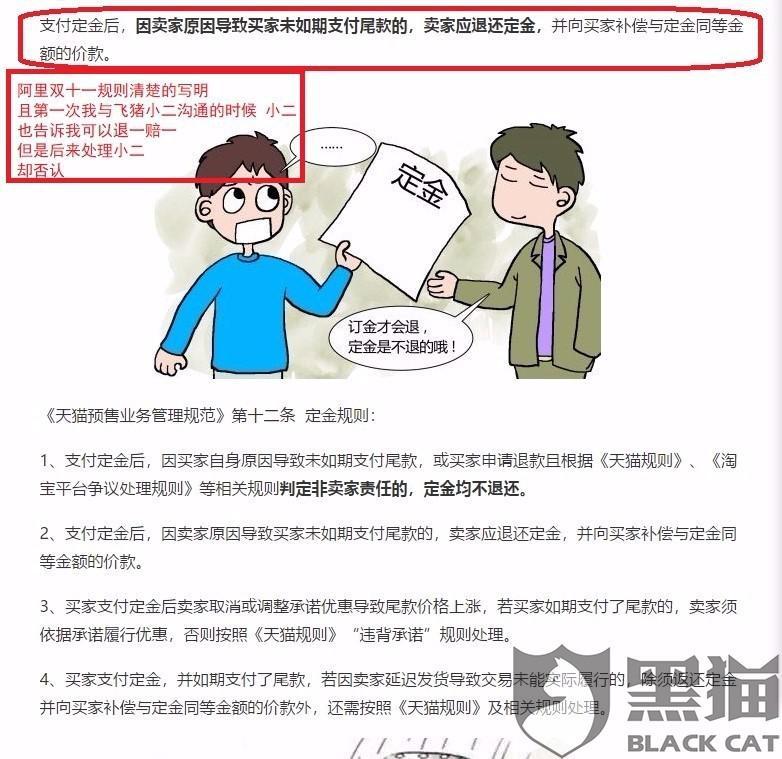 """黑猫投诉:飞猪旅行频道的商家""""杭州乐满程旅游专卖""""的双十一预售商品商家取消且不履行取消补偿"""