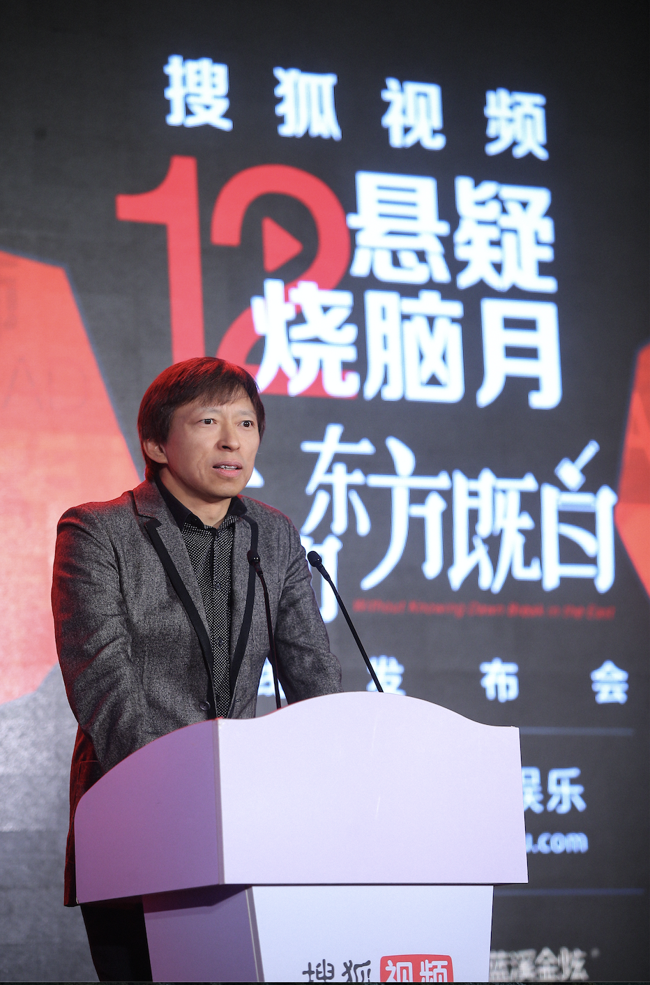 """搜狐视频开启""""悬疑烧脑月"""" 网剧《不知东方既白》12.5上线"""