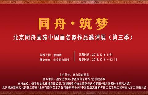 同舟·筑梦--北京同舟画苑中国画名家作品邀请展(第三季)