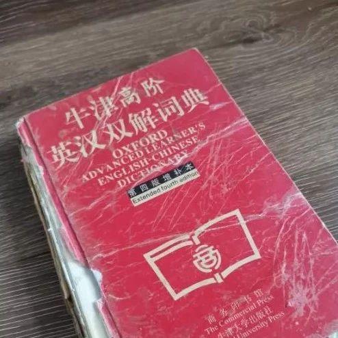 他把牛津词典刷了足足25遍,竟发现了这个秘密……