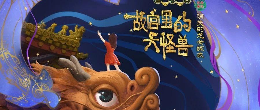 音乐剧《故宫里的大怪兽之消失的龙女嫁衣》将演, 续写中国本土怪兽故事