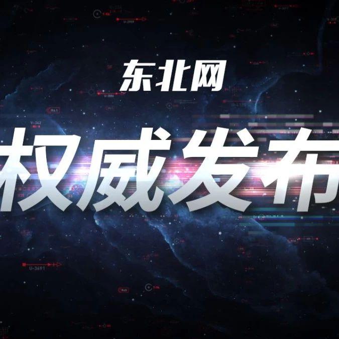 厉害了!黑龙江这10人有望在2020黑龙江高考中降分录取!
