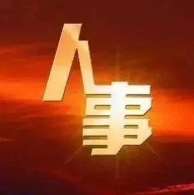 """江西三县公安局""""一把手""""联动调整"""