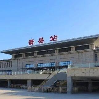 几经周折,萧县火车站终于要通车了...宿州可乘车到上海!