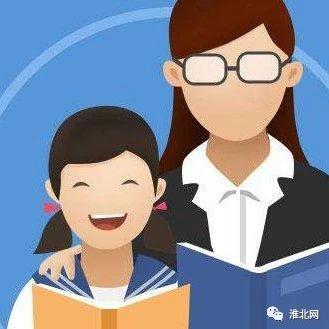 淮北这些教师被省教育厅点名了!