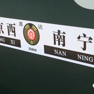 28名先天性心脏病患儿赴津求医,南宁火车站打开绿色通道