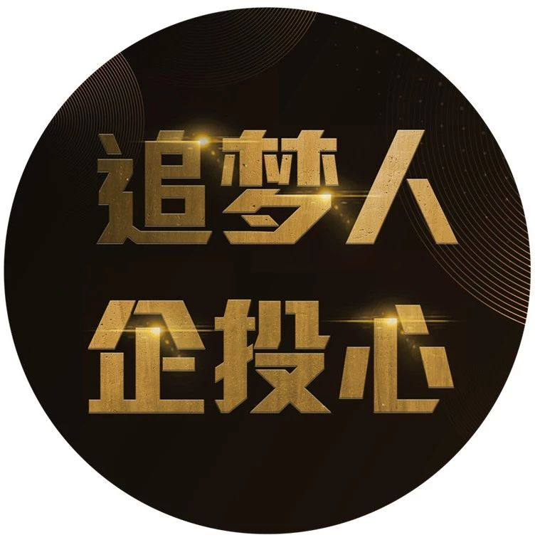 吴晓波、金一南6位大咖演讲,带你辨清2020经济大势 | 企投会