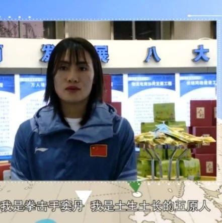 军运会女子拳击64-69公斤级冠军窦丹为天赋河套代言!