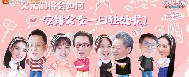 郑爽的新综艺,突出4位不同父女关系,你更喜欢哪一种?