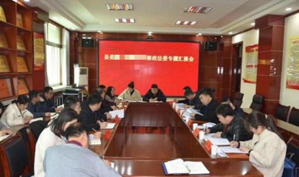 白水县委政法委积极做好社会心理服务体系建设试点工作