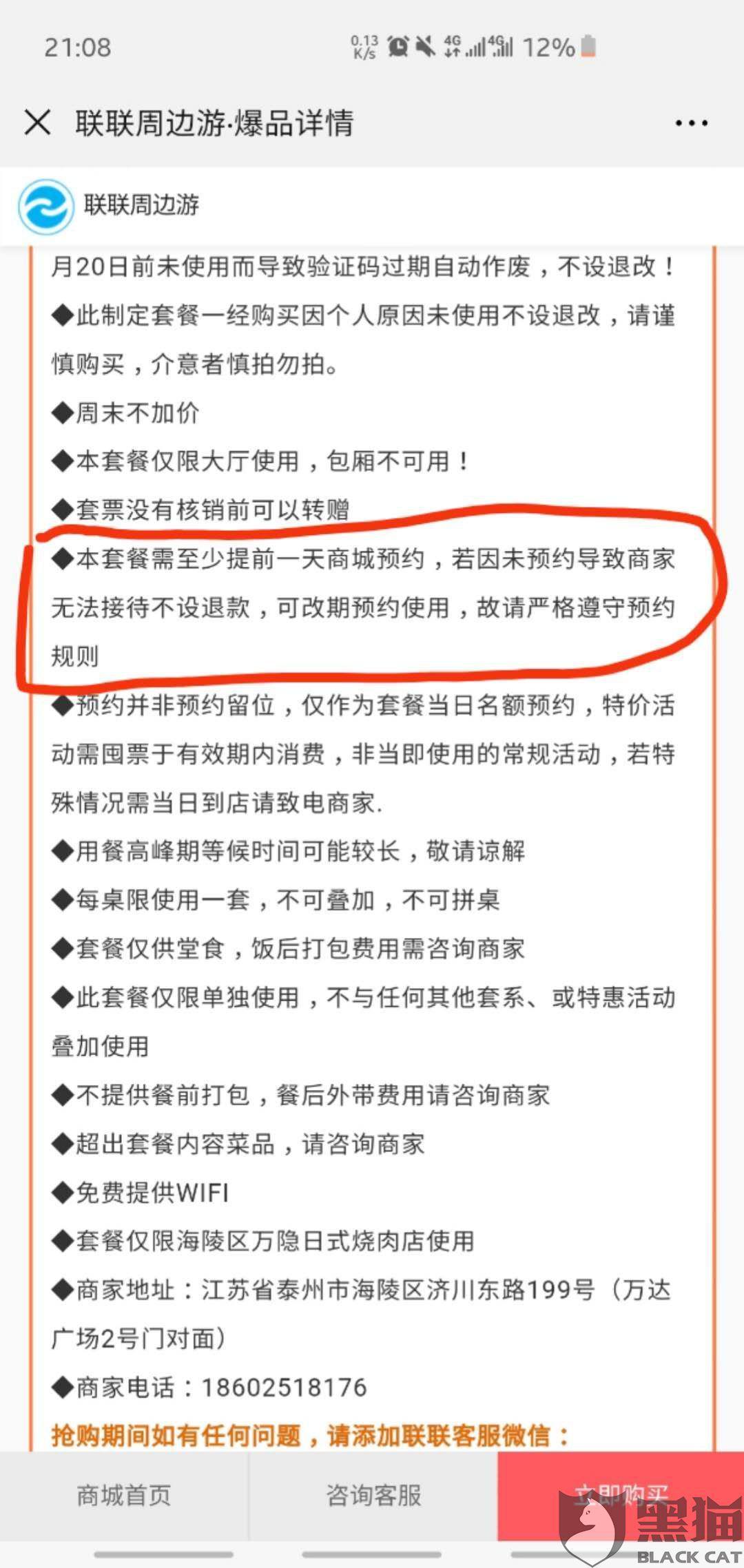 黑猫投诉:联联周边游泰州站虚假宣传,烤肉店套餐规定提前一天预约即可使用,买了之后发现不能使