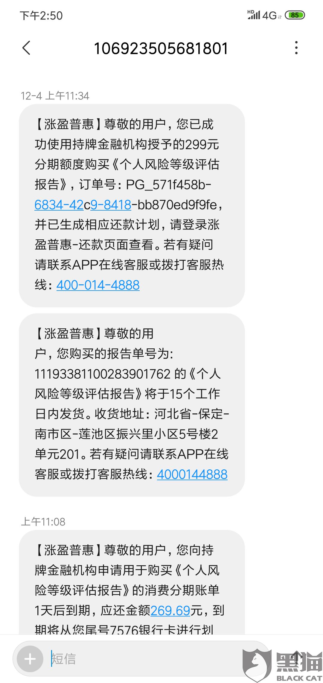 黑猫投诉:上海造艺网络科技有限公司旗下金融产品涨盈普惠app