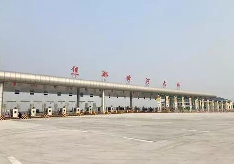国道234焦作至荥阳黄河大桥各类车辆收费标准出炉!