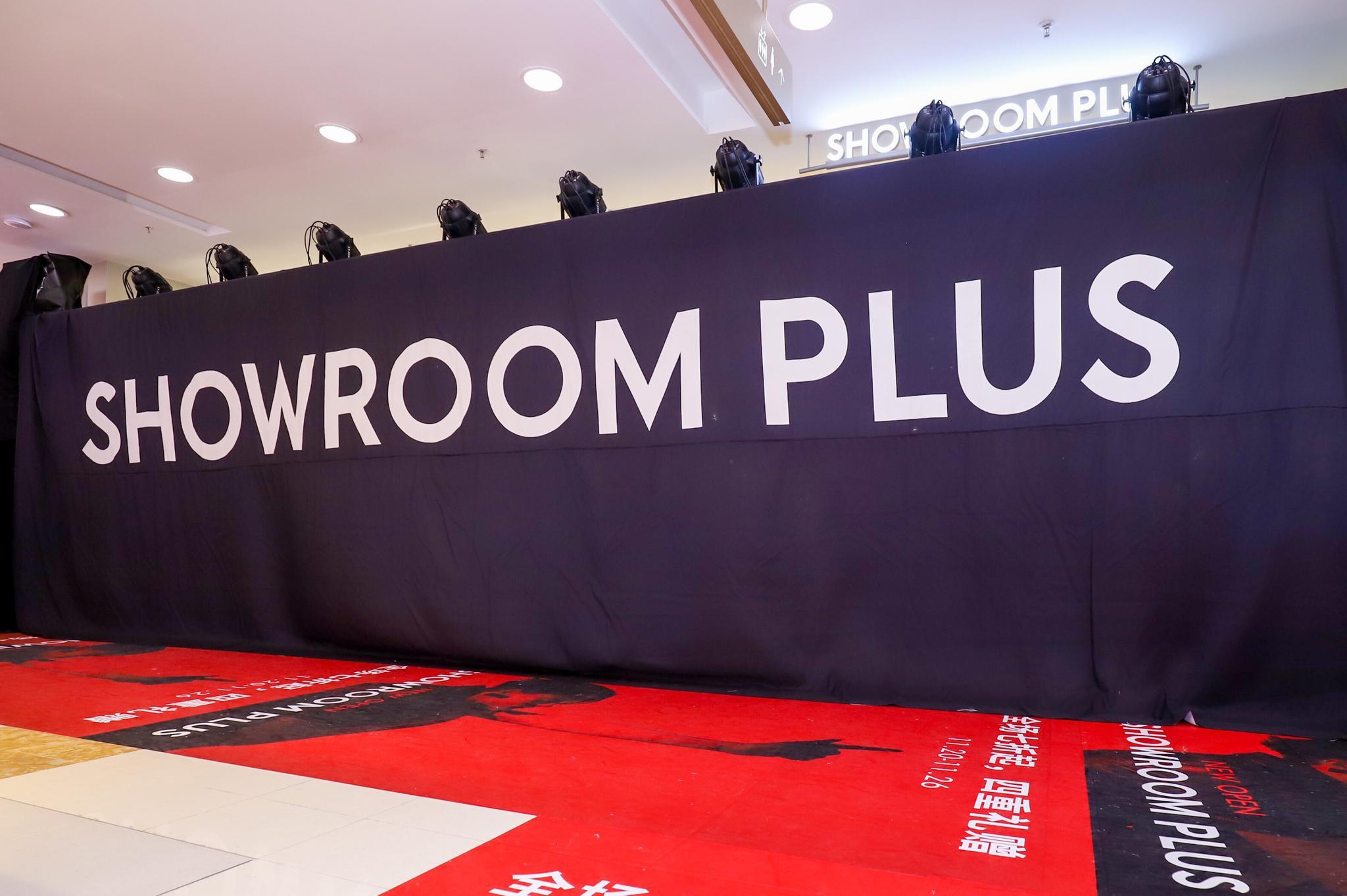 SHOWROOM PLUS崛起先锋力量 品牌国内首家线下体验店盛大开幕