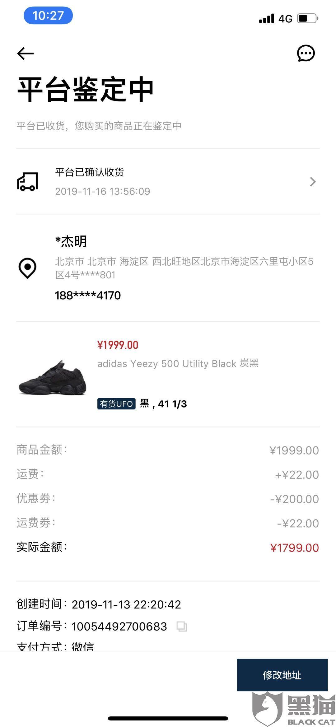 黑猫投诉:有货ufo收到鞋半个月后不发货 也不退钱
