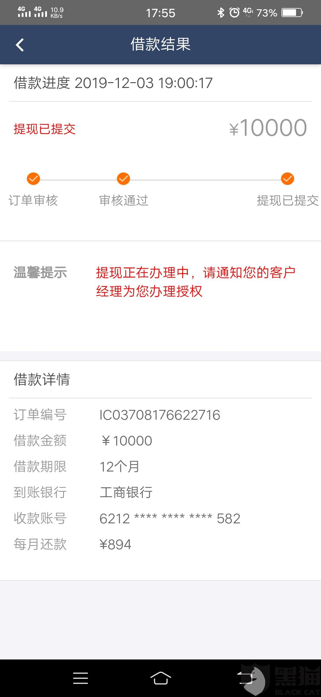 黑猫投诉:前海锐步商业保理深圳有限公司骗子公司