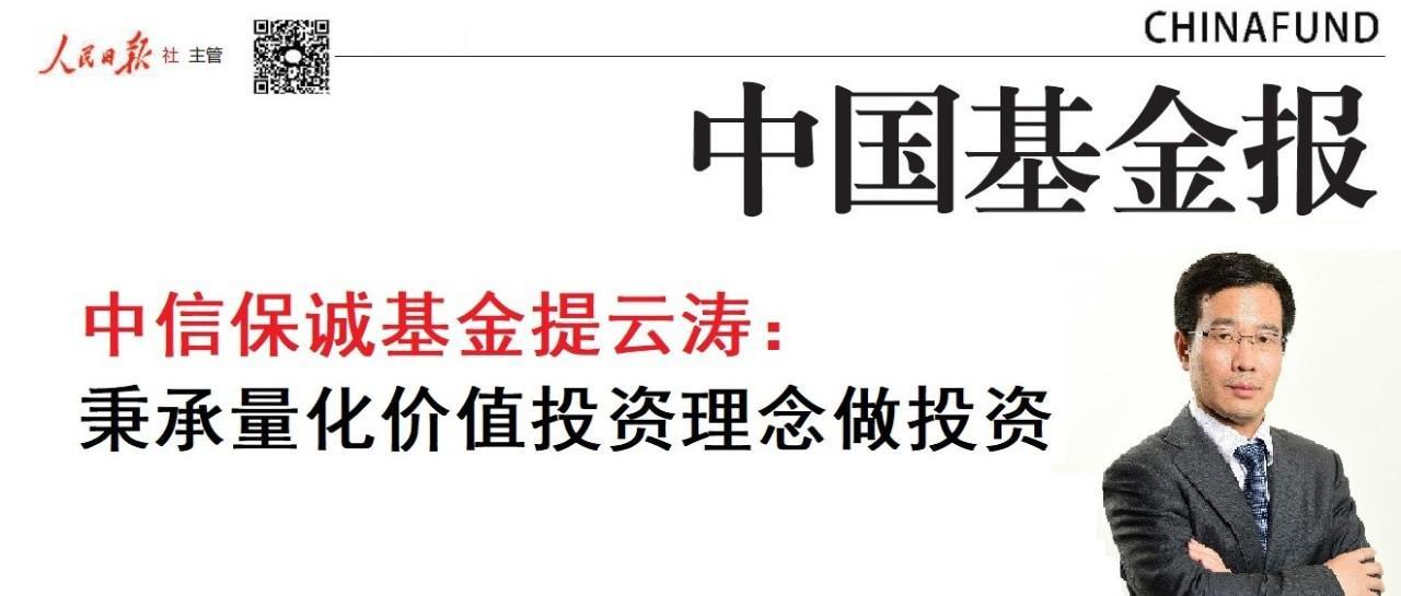 中信保诚基金提云涛:秉承价值投资理念做量化