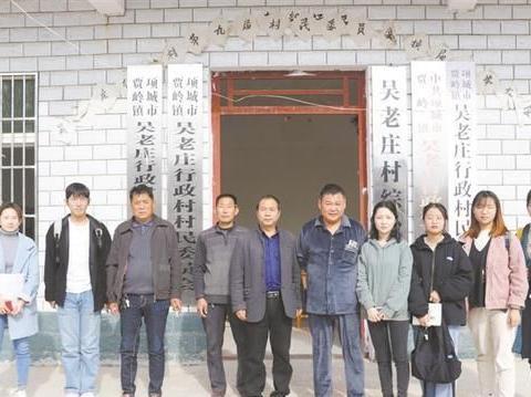 河南大学大学生创新训练项目团队深入贾岭镇王竹园行政村考察