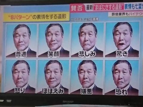 """日本殡葬业推""""会动的遗照"""",会笑会哭共8种表情变化还会说谢谢"""