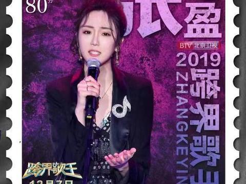 """""""小棉袄""""张可盈初登《跨界歌王》""""活兽""""引爆Live现场"""