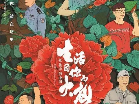 《变化中的中国》:平凡故事孕育伟大时代