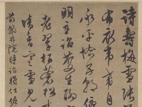 文徵明《张梅雪寿诗》轴,笔法恣肆,遒劲流畅