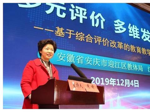 安庆市迎江区在长三角教育评价改革论坛做经验交流