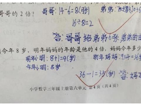 小学三年级数学题惹争议,家长:孩子明明做对了,为何得0分?
